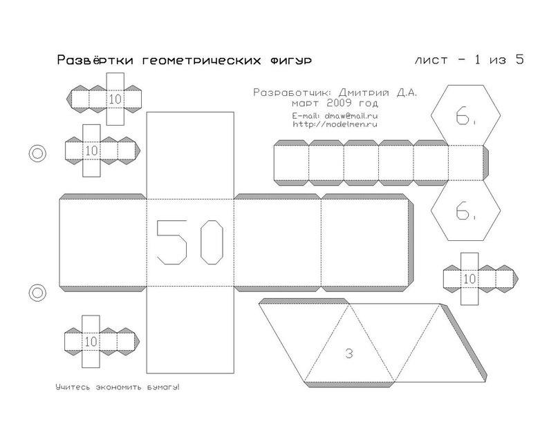 Объемные геометрические фигуры из бумаги своими руками шаблоны